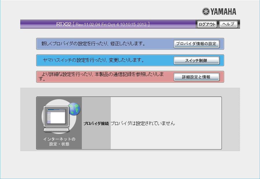 YAMAHA RTX32 - かんたん設定 トップ